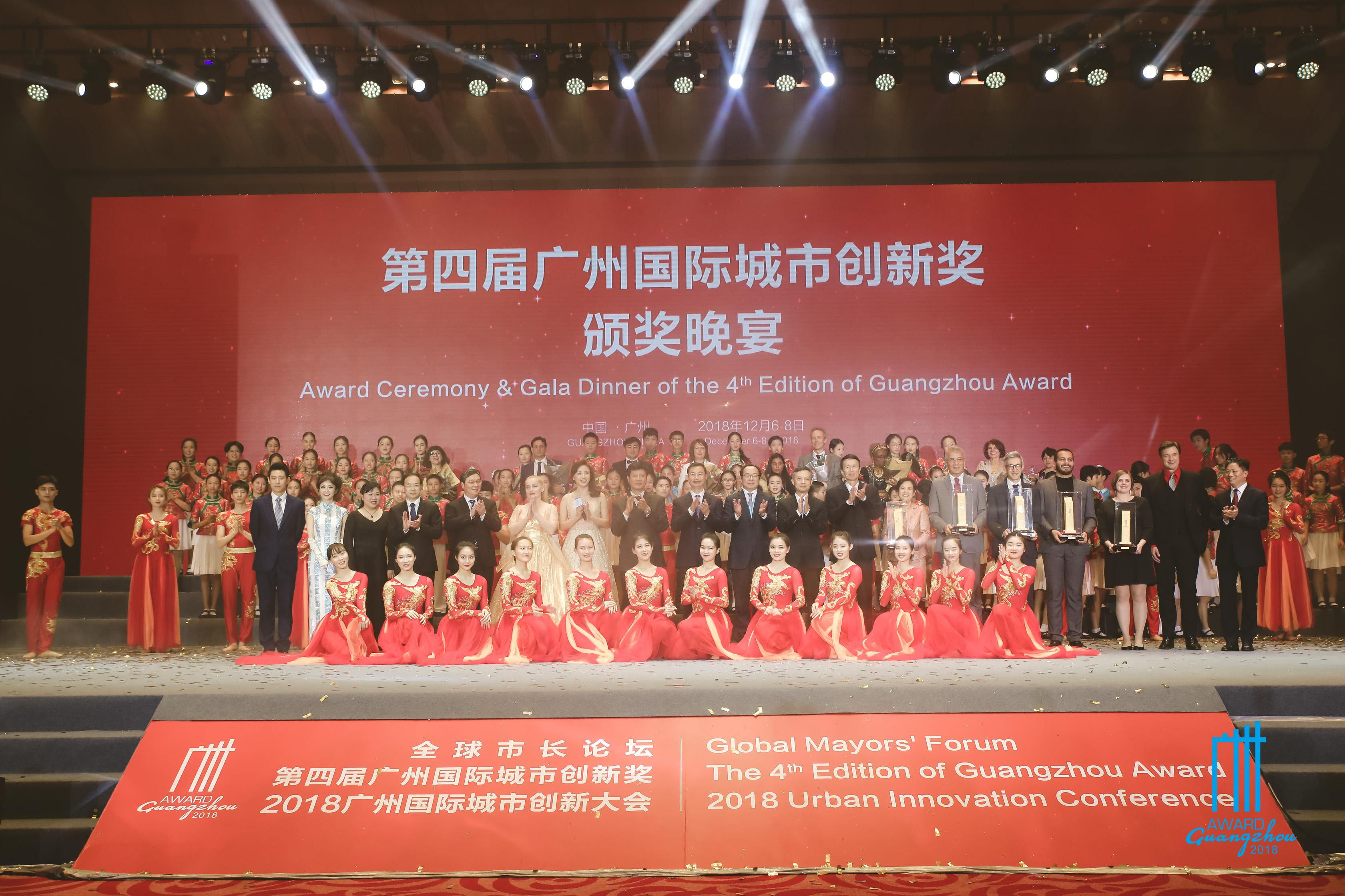 Award Ceremony 4th Guangzhou Award